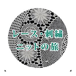 レース・刺繍・ニット